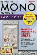 ゼロからはじめるドコモMONO MO-01Kスマートガイド