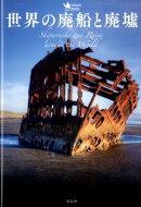 【謝恩価格本】世界の廃船と廃墟