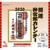開運神宮館カレンダー(小)(2020年版) ([カレンダー])