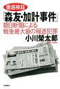 徹底検証「森友・加計事件」 朝日新聞による戦後最大級の報道犯罪 [ 小川榮太郎 ]
