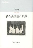 中井久夫集 4--統合失調症の陥穽 1991-1994