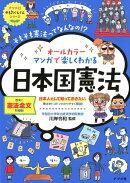 オールカラー マンガで楽しくわかる日本国憲法