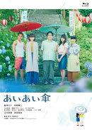 映画『あいあい傘』Blu-ray通常版【Blu-ray】