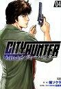 今日からCITY HUNTER  4 (ゼノンコミックス) [ 錦ソクラ ]