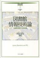 講座・図書館情報学(4)