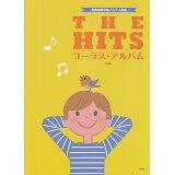 THE HITSコーラス・アルバム6訂版 (混声四部合唱/ピアノ伴奏)