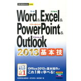 Word&Excel&PowerPoint&Outlook2013基本技 (今すぐ使えるかんたんmini)