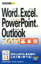 Word&Excel&PowerPoint&Outlook2013基本技 (今すぐ使えるかんたんmini) [ 技術評論社 ]