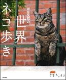 写真文庫 岩合光昭の世界ネコ歩き