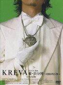 KREVA TOUR2006 愛・自分博 〜国民的行事〜日本武道館