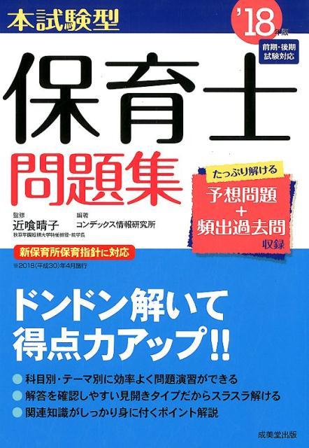 本試験型保育士問題集('18年版) [ 近喰晴子 ]