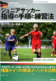 「育成強国」ドイツが提案するジュニアサッカー指導の手順と練習法 [ ドイツサッカー協会 ]