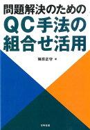 問題解決のためのQC手法の組合せ活用