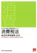 消費税法総合計算問題集基礎編(2019年受験対策)