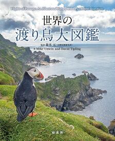 世界の渡り鳥大図鑑 [ Mike Unwin ]
