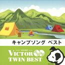 ビクター TWIN BEST::キャンプソング