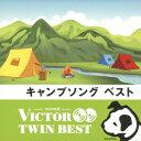 ビクター TWIN BEST::キャンプソング [ (キッズ) ]