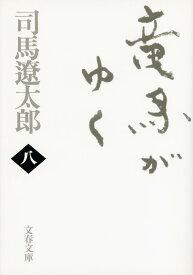 竜馬がゆく 八 (文春文庫) [ 司馬 遼太郎 ]