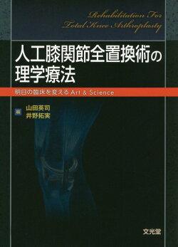 人工膝関節全置換術の理学療法