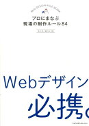 Webデザイン必携。