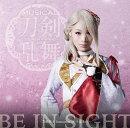 BE IN SIGHT (予約限定盤D 今剣メインジャケット)