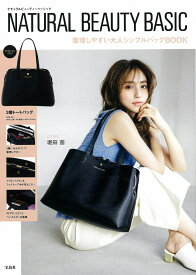 NATURAL BEAUTY BASIC 整理しやすい大人シンプルバッグBOOK