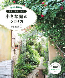 草花で素敵に彩る小さな庭のつくり方 SMALL GARDEN [ 戸倉多未子 ]