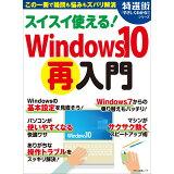 スイスイ使える!Windows10再入門 (マキノ出版ムック 特選街「やさしくわかる!」シリーズ)
