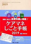 ケアマネしごと手帳2019