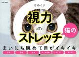 日めくり視力ストレッチ猫の (EIWA MOOK)