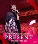 Hiromi Iwasaki Concert PRESENT for you*for me【Blu-ray】