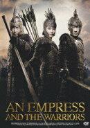 エンプレス -運命の戦いー