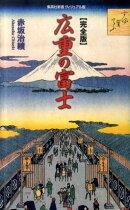 広重の富士