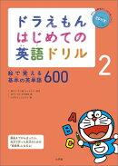 ドラえもん はじめての英語ドリル(2)