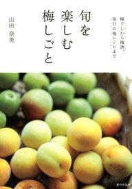 旬を楽しむ梅しごと 梅干しから梅酒、毎日の梅レシピまで [ 山田奈美 ]