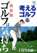 新装版 ゴルフは気持ち 考えるゴルフ 編