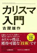 【バーゲン本】カリスマ入門