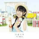 永遠少年 (期間限定盤 CD+DVD)