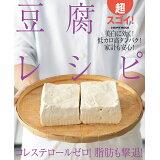 超スゴイ!豆腐レシピ (レタスクラブMOOK)