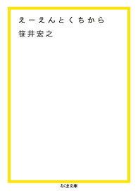 えーえんとくちから (ちくま文庫 さー49-1) [ 笹井 宏之 ]