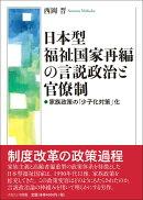 日本型福祉国家再編の言説政治と官僚制
