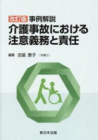 事例解説介護事故における注意義務と責任改訂版 [ 古笛恵子 ]