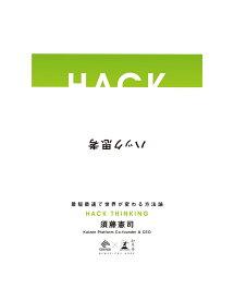 ハック思考〜最短最速で世界が変わる方法論〜 (NewsPicks Book) [ 須藤 憲司 ]