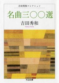 名曲三〇〇選 (ちくま文庫) [ 吉田秀和 ]