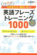 1日10分! 中学英文法で瞬時に話せる 英語フレーズトレーニング1000