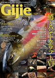 Gijie(2018 AUTUMN/WIN) 総力特集:鱒とハンドクラフト6/ミノーイングレベルアップ (GEIBUN MOOKS)