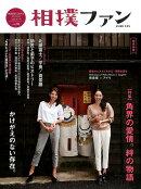 相撲ファン(vol.06)