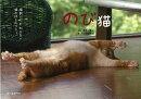 【バーゲン本】のび猫
