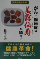 がん・痴呆症は『美露仙寿』が癒す!