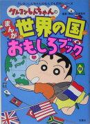 クレヨンしんちゃんのまんが世界の国おもしろブック